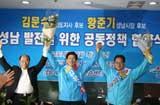 김문수 경기도지사 후보,공동정책협약 체결