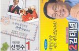 수정구 총선 후보 표심 잡기 \'구슬땀\'
