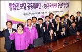 통합진보당 19대 총선 당선자 상견례