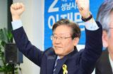 이재명 성남시장 후보 재선 성공
