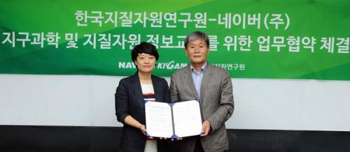 네이버,한국지질자원연구원과 업무 협약 체결