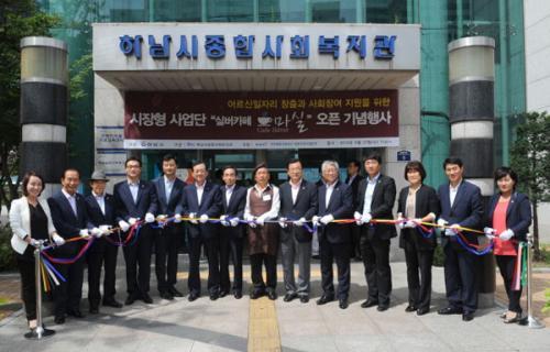 하남 최초 시장진입형 노인일자리 사업 \'마실\' 오픈
