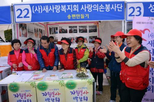 성남시 자원봉사박람회 열린다