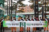 성남소방서,비상구 생명의 문 캠페인